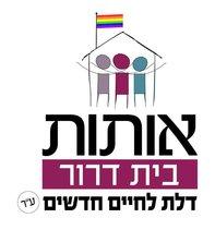 rsz_1לוגו-בית_דרור