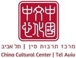 מרכז תרבות סין תל אביב